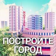 City Island 3 - Строительный Симулятор (MOD, много денег)