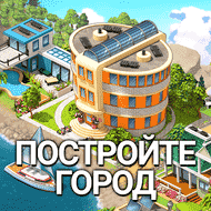 City Island 5 - Tycoon Building (MOD, много денег)
