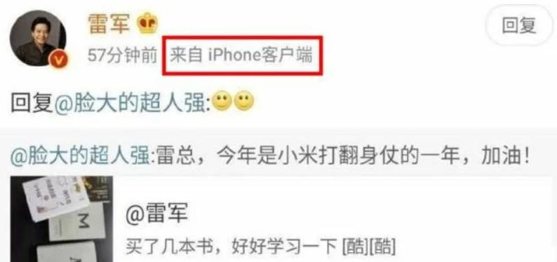 The head of Xiaomi mistakenly published an entry from the iPhone