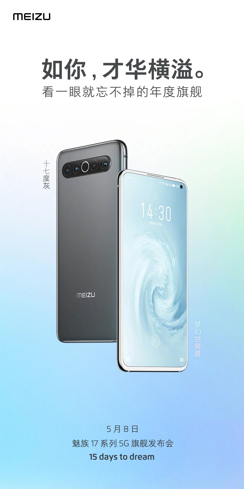 Meizu decided not to intrigue anymore and posted official renderings of Meizu 17