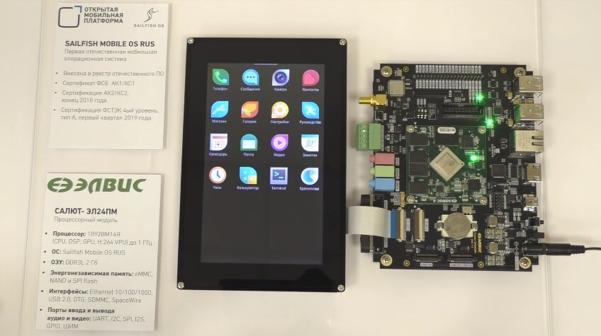 Rostelecom presented the first tablet